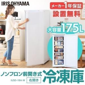 冷凍庫 新品 一人暮らし 二人暮らし おしゃれ 1ドア 前開き式ノンフロン冷凍庫 175L ホワイト IUSD-18A-W アイリスオーヤマ:予約品 10月下旬頃入荷予定|sofort