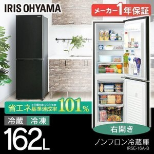 ノンフロン冷凍冷蔵庫 162L ブラック IRSE-16A-B アイリスオーヤマ|sofort