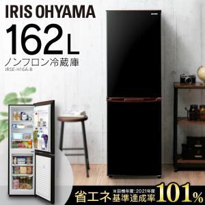 ノンフロン冷凍冷蔵庫 162L ブラック IRSE-H16A-B アイリスオーヤマ|sofort