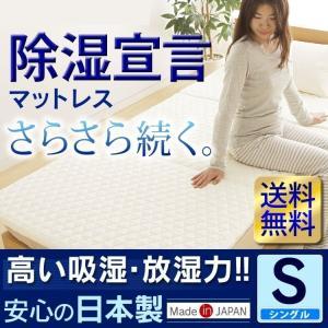 除湿宣言マットレス シングル BMVS0431 IV テイジン TEIJIN ベルオアシス 三つ折り 寝具 国産 日本製 消臭|sofort
