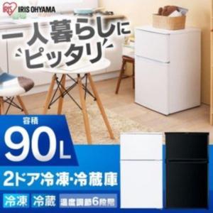 冷蔵庫 一人暮らし 2ドア 一人暮らし用 冷凍冷蔵庫 コンパクト 新品 IRR-90TF-W アイリスオーヤマ|sofort