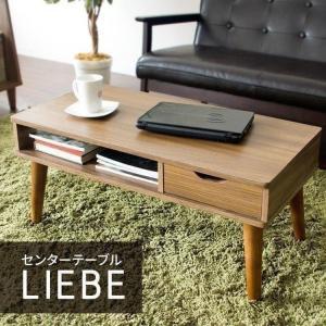 テーブル ローテーブル センターテーブル IR-8040N-BR リビング LIEBE 北欧 木製  新生活 セール!