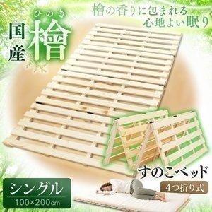 すのこ ベッド 檜すのこベッド 4つ折り シングル 湿気の写真