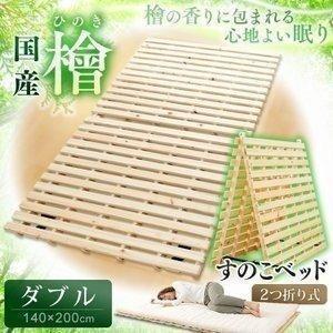 在庫処分特価 檜すのこベッド 2つ折り ダブル 折りたたみベッド スノコ すのこベット ベット 木製の写真
