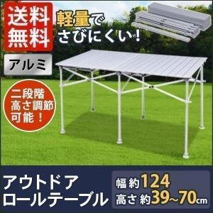 テーブル アルミ ロールテーブル 124cm×70cm レジ...