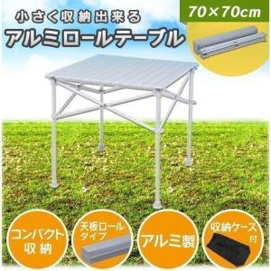 テーブル アウトドア アルミ 70cm×70cm アルミロールテーブル