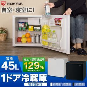 冷蔵庫 一人暮らし 小型 1ドア 一人暮らし用 コンパクト ミニ 新生活 新品 白 IRR-A051D-W アイリスオーヤマ|sofort