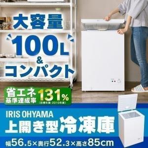 冷凍庫 一人暮らし 小型 家庭用 上開き 大容量 冷凍 フリーザー ストッカー 新品 PF-A100TD-W アイリスオーヤマ|sofort