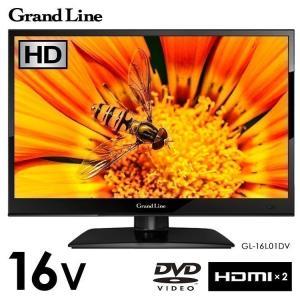 テレビ 16型 液晶テレビ 新品 16V DVD内蔵 一人暮らし DVDプレーヤー TV 液晶 小型 Grand-Line GL-16L01DV (D)|sofort