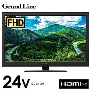 テレビ 24型 液晶テレビ 新品 24V 地上デジタルフルハイビジョン TV 小型 Grand-Line GL-24L01 (D) あすつく|sofort
