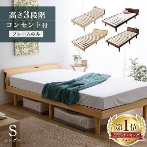 すのこベッド シングル シングルベッド ベッドフレーム 収納  すのこ ベッド 安い 棚付き おしゃ...