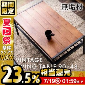 ローテーブル おしゃれ 木製 安い リビングテーブル 収納 センターテーブル  レトロ 一人暮らし テーブル BRTHLT|sofort