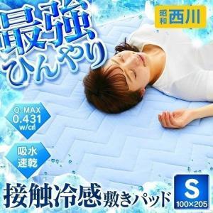 敷きパット シングル 接触冷感 BL 22413-27645-309 昭和西川 あすつく sofort
