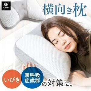 横向き枕 いびき 枕 まくら 首痛 横向き 肩こり まくら 枕 いびき防止 ピロー CGYMP-37...