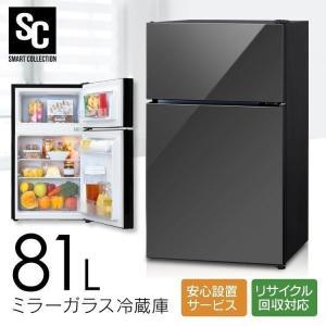 ノンフロン冷凍冷蔵庫 81L ブラック PRC-B082DM-B (D)|sofort