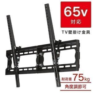 テレビ 壁掛け金具 テレビ 壁掛け 32型から65型 TVKK-75