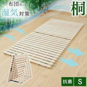 すのこベッド 二つ折り天然桐すのこマット ベッド シングル 板 折りたたみ|sofort