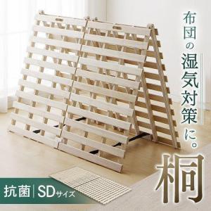 二つ折り天然桐すのこマット セミダブルすのこベッド 折りたたみベッド スノコ すのこベット ベット 木製|sofort