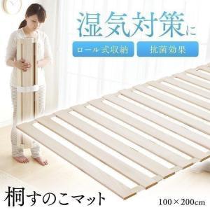 すのこ ベッド シングル 桐 ロール式天然桐すのこマット 板 折りたたみ すのこベッド 湿気対策 木製|sofort