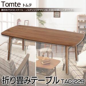 フォールディングテーブル 折りたたみ 折り畳み TAC-229 ウォールナット ローテーブル センターテーブル 木製 リビングテーブル 北欧 家具 おしゃれ|sofort
