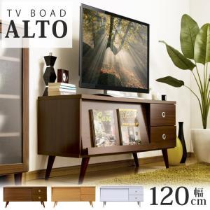 テレビ台 幅120cm おしゃれ コーナーテレビ台 AVラック テレビボード 北欧 木製 tvボード ローボード 収納 モダン アルト