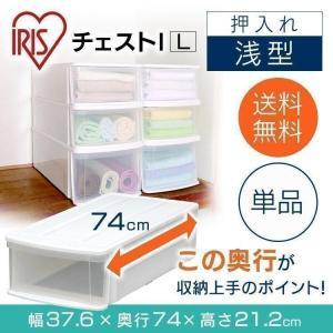iris_coupon 衣類や小物収納に便利なチェストです。 中身が見えるクリアタイプで、シーンを選...