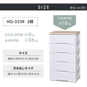 チェスト プラスチック 5段 幅56cm HG-555R タンス 箪笥 衣装ケース 引き出し 収納ケース 収納ボックス アイリスオーヤマ セール|sofort|18