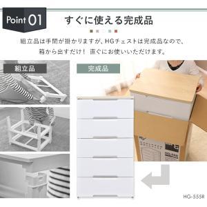 チェスト プラスチック 5段 幅56cm HG-555R タンス 箪笥 衣装ケース 引き出し 収納ケース 収納ボックス アイリスオーヤマ セール|sofort|08