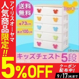 iris_coupon キッズチェスト 完成品 ミッキー たんす MHG-725 ワイド5段 ディズ...