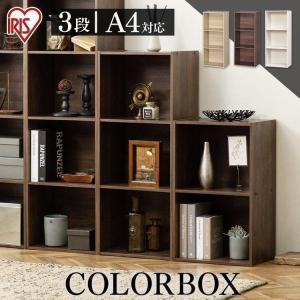 キューブボックス カラーボックス 3段 CX-3F アイリスオーヤマ A4対応 見せる オープンラック ディスプレイラック 収納ラック 本棚