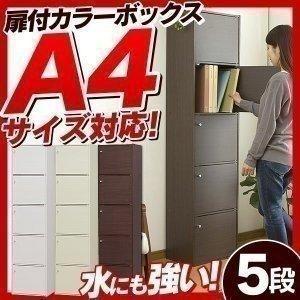 カラーボックス キューブボックス 扉付き 5段 オープンラック ラック 収納ラック 棚 シェルフ 棚