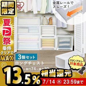 iris_coupon 3個セット 押入れ収納 収納ケース 収納ボックス  MG-7430 【金属レ...
