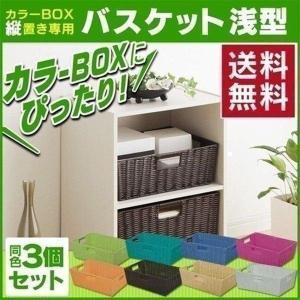 【3個セット】収納ケース インナーボックス カラーボックス カラーボックス用 バスケット 浅型 ラック 収納ラック 収納家具  シェルフ 棚 KAB-38|sofort