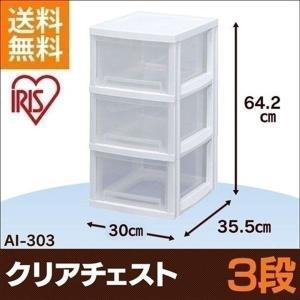 【幅30cm×3段】スリムクリアチェスト AI-303 完成品 衣装ケース 衣類収納 収納ボックス クローゼット キッチンの写真