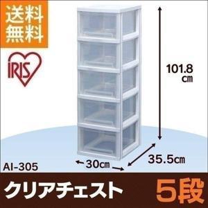 【幅30cm×5段】スリムクリアチェスト AI-305 完成...