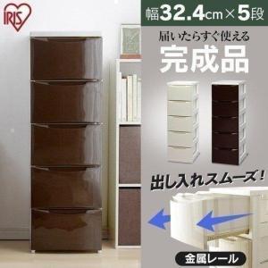 iris_coupon チェスト 完成品 スリムチェスト5段 COD-325 アイリスオーヤマ お部...