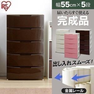iris_coupon チェスト 完成品 ワイドチェスト5段 COD-555 アイリスオーヤマ お部...