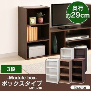 カラーボックス 3段 ボックスタイプ モジュールボックス MDB-3 アイリスオーヤマ ボックス 収納 カラーボックス ボード セール|sofort