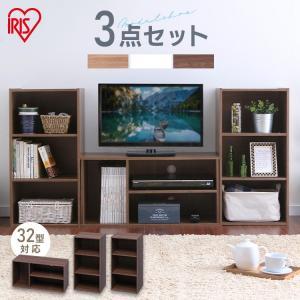 テレビ台 カラーボックス 3段 モジュールBOX3個セット アイリスオーヤマ ボックス 収納 カラーボックス ボード|sofort
