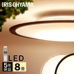 シーリングライト おしゃれ 8畳 調色 LED LEDシーリング ライト 5.0シリーズ 木調フレーム CL8DL-5.0WF アイリスオーヤマ