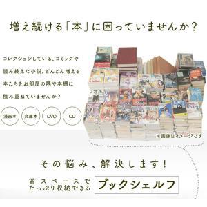 本棚 大容量 収納棚 書棚 ディスプレイラック ブックシェルフ コミックラック BKS-1890 全2色 アイリスオーヤマ|sofort|02
