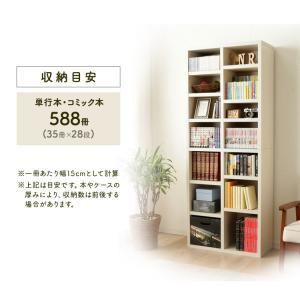 本棚 収納棚 書棚 ディスプレイラック ブックシェルフ コミックラック BKSW-1875 全2色 アイリスオーヤマ|sofort|08