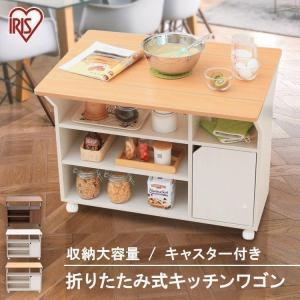 iris_coupon 便利なバタフライ式天板のキッチンワゴンです。 天板は使う時だけ広げて、折り畳...
