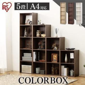 カラーボックス 5段 CX-5F 収納 収納ボックス 収納家具 本棚 棚 アイリスオーヤマ