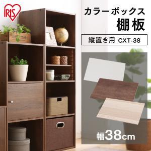 iris_coupon 【CBボックス縦置き専用】CBボックス用の棚板です♪棚板を利用することで、1...