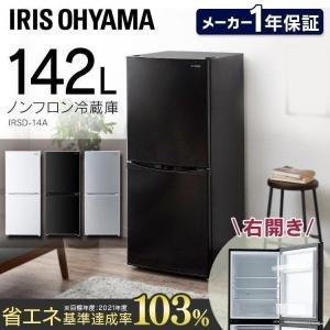 冷凍冷蔵庫 ノンフロン冷凍冷蔵庫 142L IRSD-14A-W IRSD-14A-B IRSD-14A-S ホワイト ブラック シルバー アイリスオーヤマ|sofort