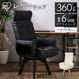 椅子 おしゃれ 腰痛 座椅子 高座椅子 回転チェア リクライニング 回転座椅子 回転 チェア レザー...