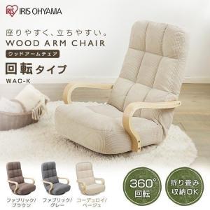 椅子 おしゃれ チェア いす シンプル リクライニング 一人掛け 肘掛け イス ウッドアームチェア ...