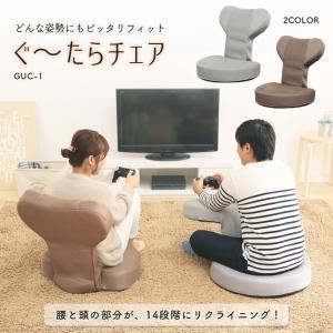 座椅子 座いす ゲーム用 いす チェア ソファ ソファー ぐ〜たらチェア GUC-1 アイリスオーヤマ