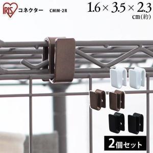 カラーメタルラック コネクター CMM-2R アイリスオーヤマ|sofort